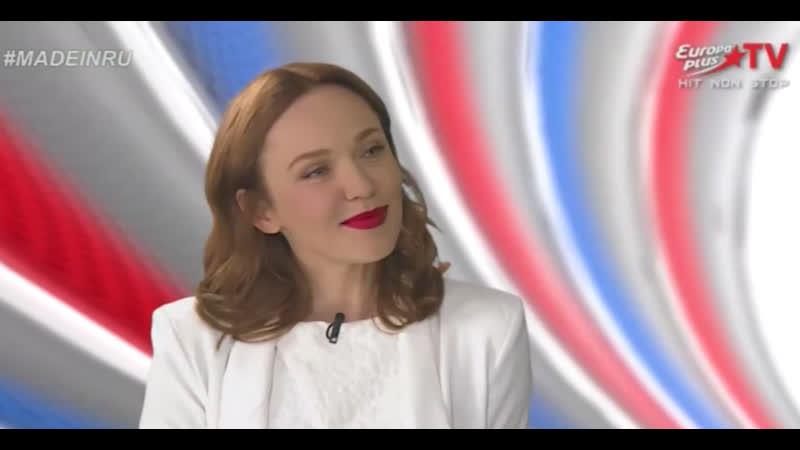 Альбина Джанабаева в программе MadeInRu на Europa Plus Tv