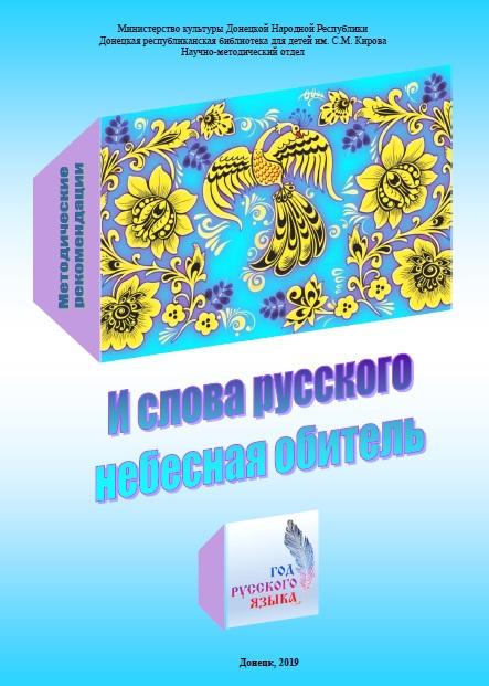 год русского языка, методические рекомендации, донецкая республиканская библиотека для детей, научно-методический отдел