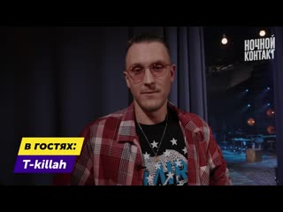 T-killah и группа gayazov$ brother$ в гостях у «ночного контакта»