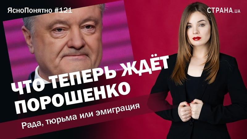 Что теперь ждёт Порошенко? Рада, тюрьма или эмиграция | ЯсноПонятно 121 by Олеся Медведева