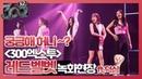 [사전공개] Red Velvet 컴백, 궁금해 허니~?♥ 300엑스투 녹화현장 프리뷰! 300 X2 190621 EP.8