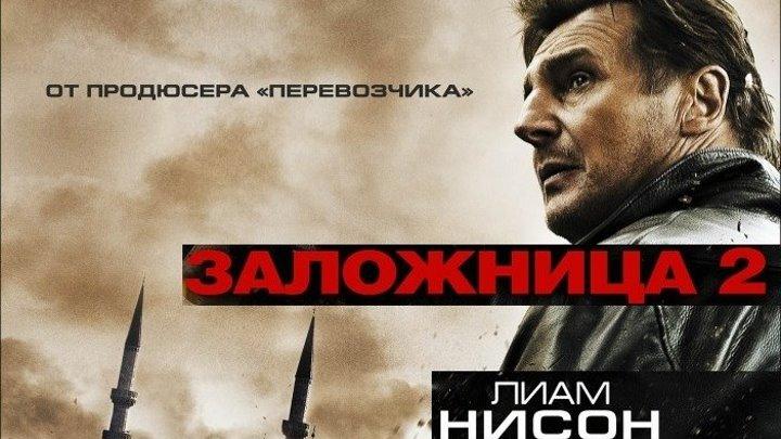 Заложница 2 ( 2012 ) HD