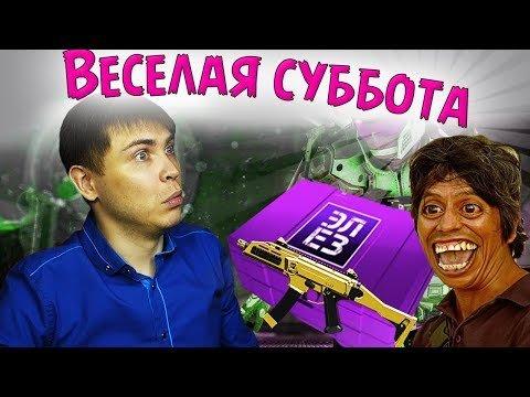 Warface САМЫЙ ЛУЧШИЙ КЕЙС У ЭЛЕЗА С Золотой CZ Scorpion Evo3 A1 ВСЕМ