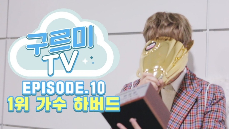190417 [CloudTV] EP.10 날아가자 하버드♡ 음악방송 1위를 하다