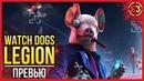 Watch Dogs Legion — Бабули-хакеры на страже свободы слова Превью / Preview