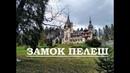 Замок Пелеш Castelul Peleş
