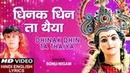 शुक्रवार Special भजन I धिनक धिन ता थैया Dhinak Dhin Ta Thaiya I SONU NIGAM I Hindi English Lyrics