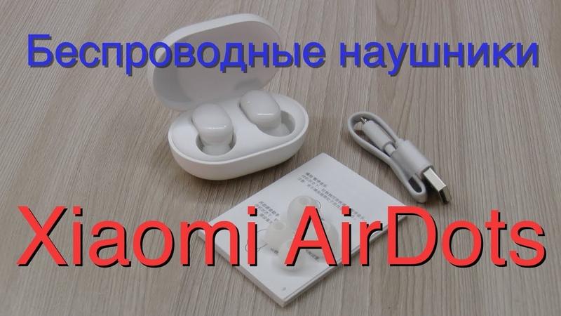 Беспроводные наушники-гарнитура Xiaomi AirDots