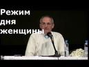 Торсунов О.Г. Режим дня женщины