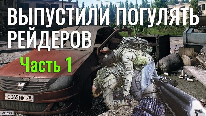 Дикие рейдеры с локации Лаборатория на Берегу и Развязке Escape From Tarkov