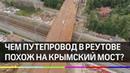 Чем путепровод в Реутове похож на Крымский мост