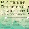Открытие ЛЕТНЕГО велосезона 2019 в Самарской обл