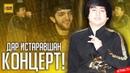 Концерт RaLiK Дар Истаравшан 09 03 2019
