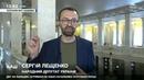 Лещенко: Народ голосував проти тих людей, які наживалися на нас. НАШ 07.06.19