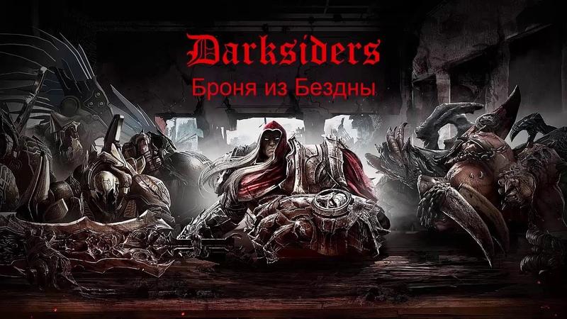 Darksiders Броня из Бездны
