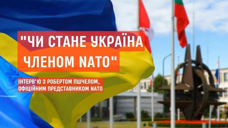 Коли Україна отримає запрошення до НАТО. Інтервю зі старшим радником НАТО Робертом Пшчелом