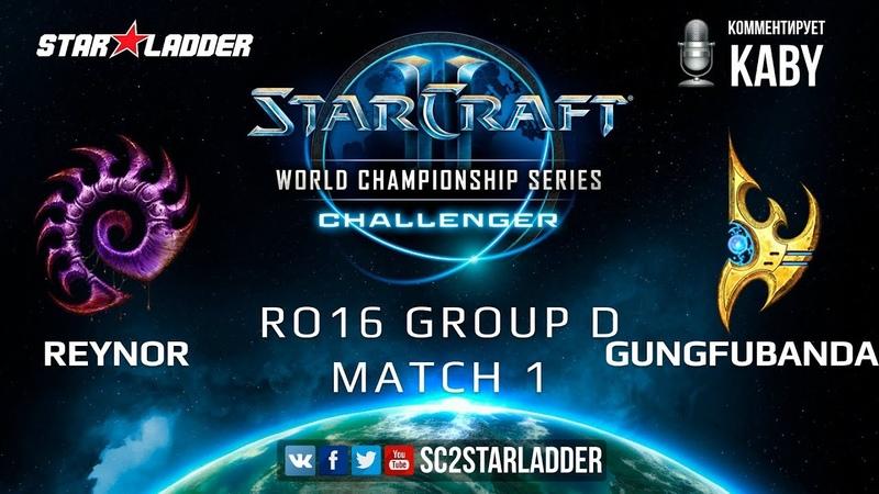 2019 WCS Summer Challenger EU - Ro16 Group D Match 1 Reynor (Z) vs GunGFuBanDa (P)