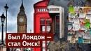 Как выглядели бы европейские города находись они в России