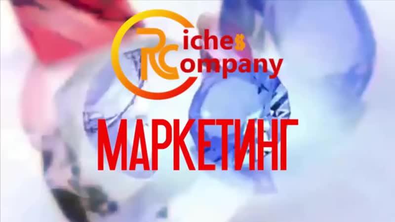 маркетинг Riches Company