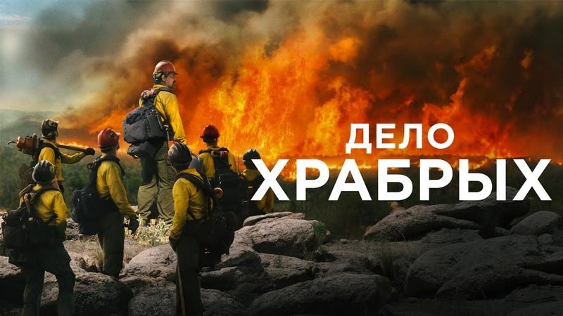 Дело храбрых 2017 Only the Brave Фильм в HD