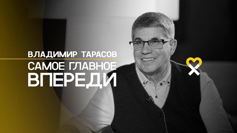 Владимир Тарасов о крахе института семьи и воспитании детей: «В русской культуре детей не любят»