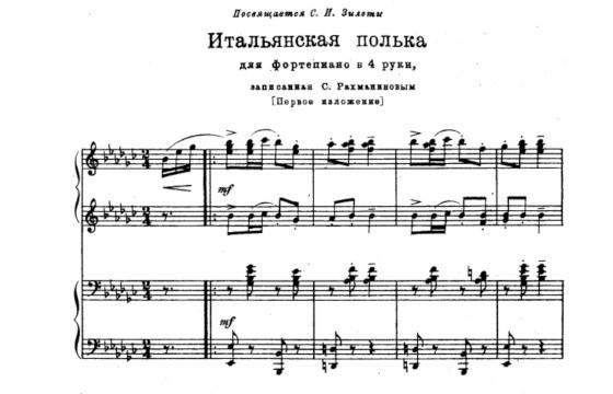 С.РАХМАНИНОВ ИТАЛЬЯНСКАЯ ПОЛЬКА «Итальянская полька» - это записанное в нотах, воспоминание композитора. Сочинение повествует не только о солнечной и прекрасной Италии, но и об искусных