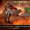«OverWorld»