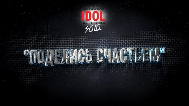 Поделись счастьем - Choreo DUO/TRIO - IDOL DANCE