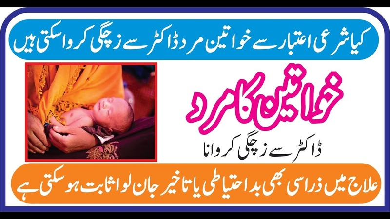 Kya khawateen mard doctor se zichgi karwa sakti hain || کیا خواتین مرد ڈاکٹر سے زچگی کروا 1