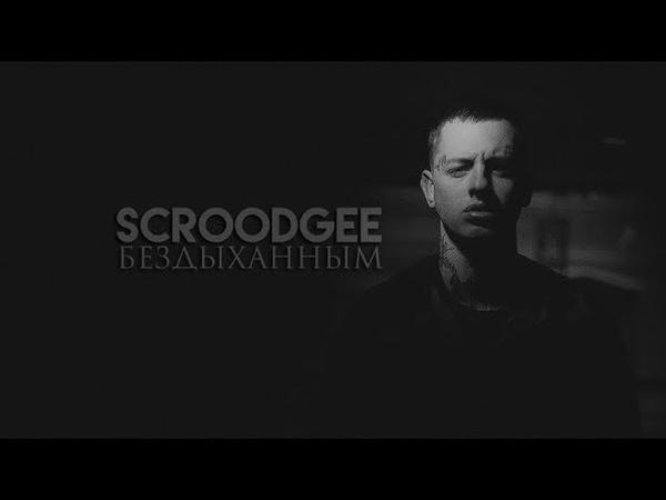 Scroodgee - бездыханным; (скруджи)