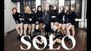  COLORFUL TAE  JENNIE (제니) - SOLO (Cover Dance)