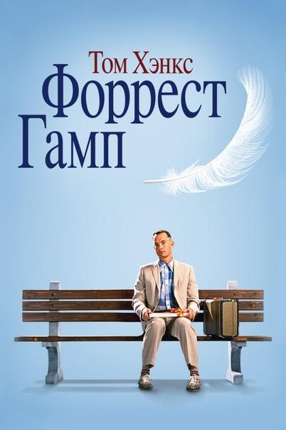 Форест Гамп (1994) 🏆 6 Оскаров