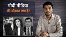 गोदी मीडिया की औक़ात क्या है Kumar Shyam
