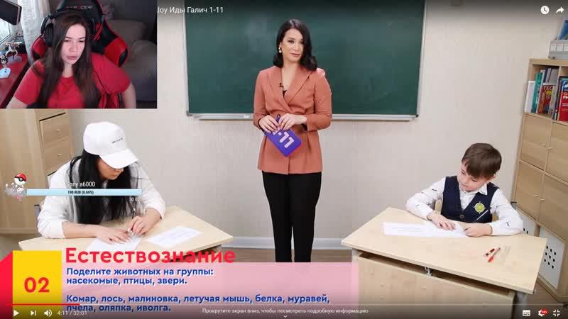 Смотрим шоу Кто умнее 1-11 Ида Галич