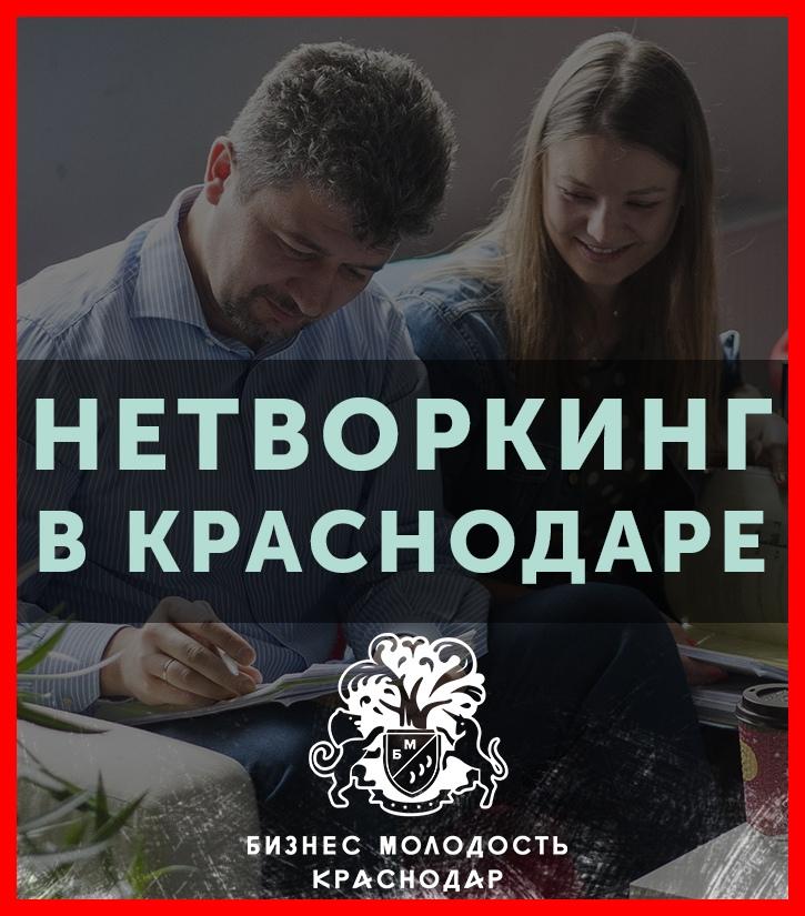 Афиша Нетворкинг БМ уже сегодня в Краснодаре!