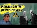 Сериал Чернобыль показали ликвидаторам аварии Реакция