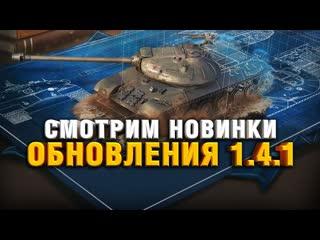 [EviL GrannY   World of Tanks] ОБНОВЛЕНИЕ  - СМОТРИМ НОВИНКИ