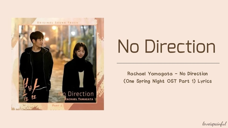 Rachael Yamagata - No Direction (One Spring Night OST Part 1) Lyrics