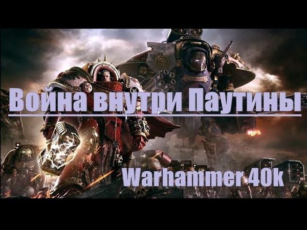 Война внутри Паутины Warhammer 40k