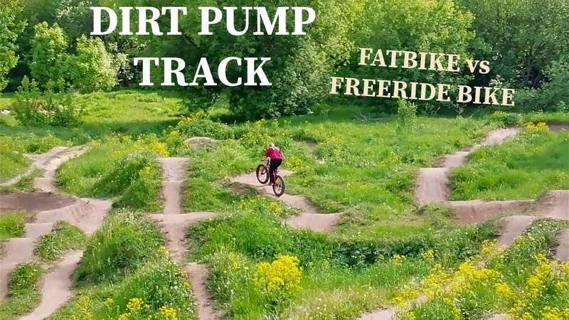 Дерт памп-трек первый раз! Фэтбайк vs MTB | First time on dirt pump track! Fatbike vs Freeride bike