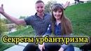 УРБАНТУРИСТ МШ честно о блогерстве Чернобыле и нарушении закона