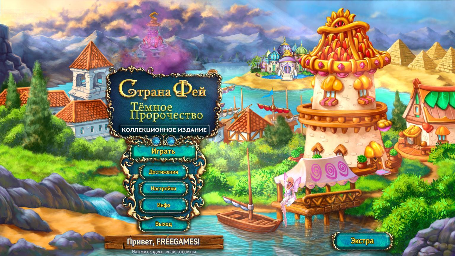 Страна Фей 3: Тёмное Пророчество. Коллекционное издание | Dreamland Solitaire 3: Dark Prophecy CE (Rus)