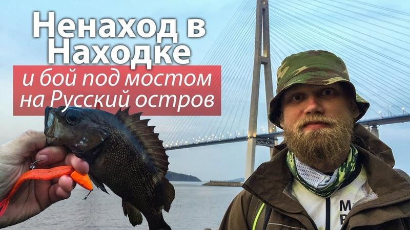 ЧУМОВОЙ Рокфишинг Владивосток Вот это РЫБАЛКА под мостом на Русский остров Японское море 2019 06