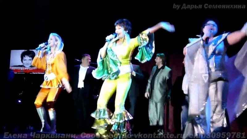 10. Dancing Queen. ТВ Елены Чарквиани. 5.12.2011