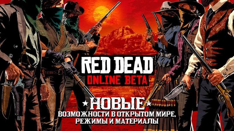 Обновление беты Red Dead Online
