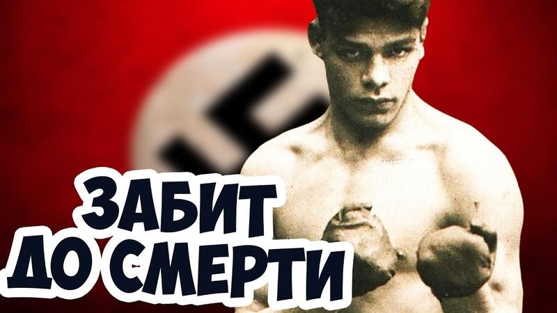 Цыганский Боксер Против Нацистов Трагическая История