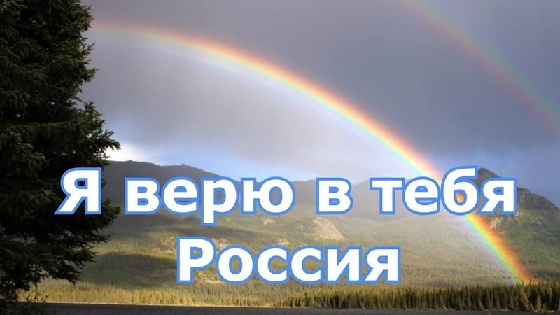Георгий Шлифер Я верю в тебя Россия