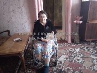 Помощь Людмиле Николаевне (одинокая беженка на коляске) ПОМОЩЬ ЛЮДЯМ ДОНБАССА http://www.help-donbass.ru