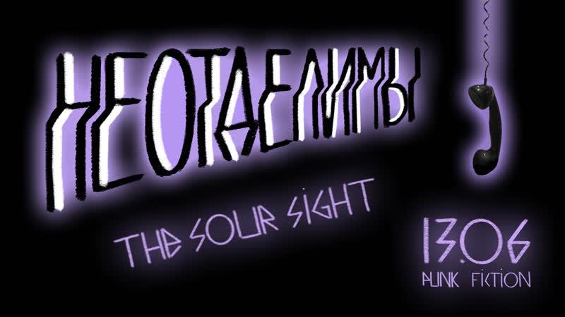 The sour sight - Взросление (live)