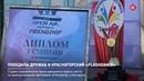 КРТВ. Победила дружба и красногорский «FlashDance»